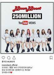 """「MOMOLAND」の楽曲""""BBOOM BBOOM""""が再生回数2億5000万ビューを突破!"""