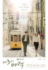 ソ・ガンジュン×イ・ソムの新ドラマ「第3の魅力」がメインポスターを公開!