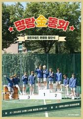 「Golden Child」、デビュー1周年を祝してファンクラブが発足へ!