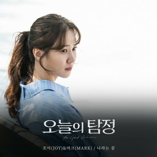「Red Velvet」ジョイ×「NCT」マーク、ドラマ「今日の探偵」のOSTを歌う!