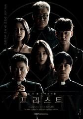 ヨン・ウジン×チョン・ユミ主演ドラマ「プリースト」の団体ポスターが公開!