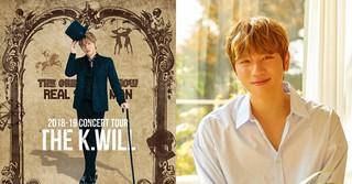 歌手K.will、全国7か所を巡るコンサートツアー開催決定!
