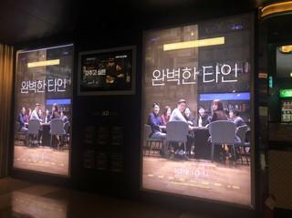 【韓国生活】週末・・・スシローからの映画「完璧な他人」観覧♪