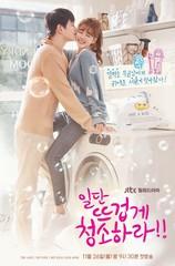 キム・ユジョン×ユン・ギュンサン主演ドラマ「まずは熱く掃除しろ」のカップルポスターが超素敵!!