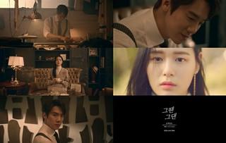 歌手K.will、俳優ユ・ヨンソク主演の新曲「あの時、あなたは」のMVティーザーを公開!