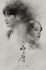 イ・ジョンソク×シン・ヘソン主演のSBS特別ドラマ「死の賛美」のポスター2種が公開される!