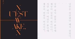 "「NU'EST W」、""最後のアルバム""「WAKE,N」のプロモーションページをオープン!"