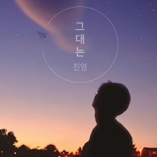 """元「B1A4」ジニョン、11月18日に新曲""""あなたは""""を無料配信!"""