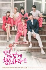 キム・ユジョン×ユン・ギュンサン主演ドラマ「まずは熱く掃除しろ」の青春パワー全開ポスターが公開!