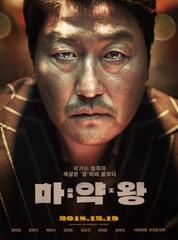 ソン・ガンホ主演映画「麻薬王」第2弾ポスターが公開。