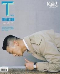 ユ・アイン、中国雑誌のグラビアで俳優の限界を破る?!