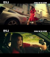 イ・シヨン主演映画「お姉さん」、公開日1月1日に変更。