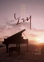 歌手ソン・シギョン、新年初の全国ツアーコンサート開催決定!