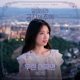 """""""OSTの匠""""歌手エディ・キムがドラマ「アルハンブラ宮殿の思い出」の第6弾OSTを歌う!"""