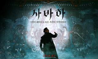 イ・ジョンジェ×パク・ジョンミンの最新映画「サバハ」が2月20日に公開決定!