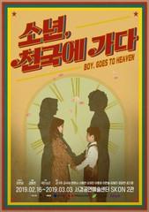 「Block B」P.O、俳優ピョ・ジフンとして演劇「少年、天国へ行く」に出演決定!