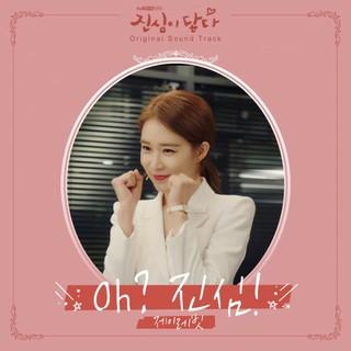 女性デュオ「J Rabbit」、ドラマ「真心が届く」の第2弾OSTを歌う!